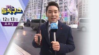 12월 13일 김진의 돌직구쇼 오프닝 | 김진의 돌직구쇼
