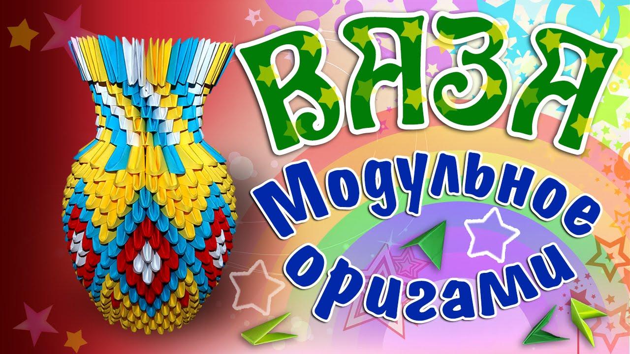 вазы и корзинка из модуля оригами схема видео