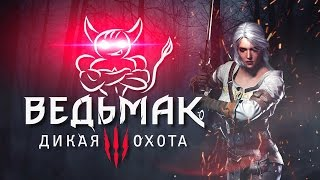 The Witcher 3: Wild Hunt [#19] Игоша