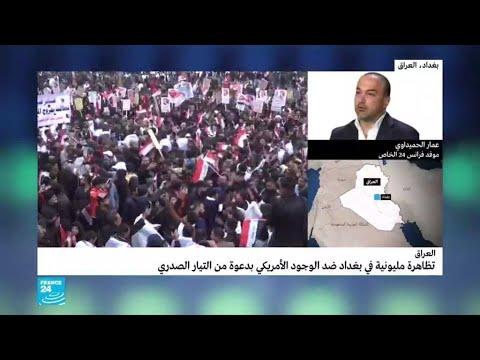 الحشد الشعبي وفصائل شيعية تشارك لأول مرة في مظاهرة الصدريين وسط بغداد  - نشر قبل 26 دقيقة