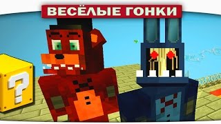 Фредди против Бонни Весёлые гонки Minecraft Luky Block