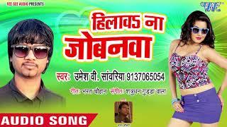 हिलावs ना जोबनवा - Hilawa Na Jobanwa - Umesh V Sawariya - Bhojpuri