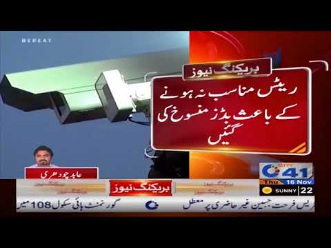 Bids of construction of Command and Control Centers of Punjab Safe City Authority canceled