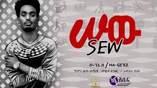 Musique éthiopienne : Ha-Geez (Sew) Ha-Geez (Sew) - Nouvelle musique éthiopienne 2021 (Vidéo officielle)