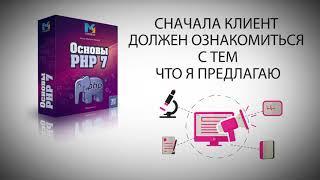 Видеокурс по основам PHP 7. (Михаил Русаков)