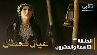 مسلسل عيال قحطان | الفنان زيدون العبيدي و ديانا رحمة | الحلقة التاسعة والعشرون4K