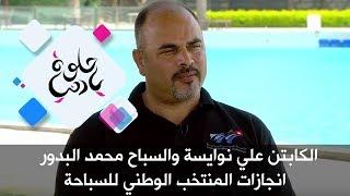 الكابتن الدكتور علي نوايسة والسباح محمد البدور - انجازات المنتخب الوطني للسباحة