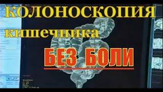 Виртуальная колоноскопия (КТ) кишечника