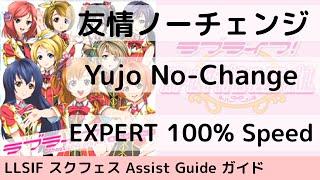 [Guide/EX] 友情ノーチェンジ / Yujo No-Change - スクフェス