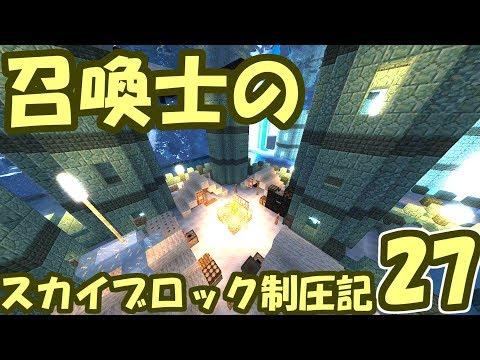 【Minecraft】召喚士のスカイブロック制圧記 part27【ゆっくり実況】