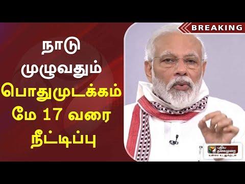 BREAKING NEWS | நாடு முழுவதும் பொதுமுடக்கம் மே 17 வரை நீட்டிப்பு - மத்திய உள்துறை அமைச்சகம்