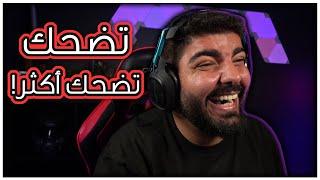 تضحك تضحك أكثر !! #24