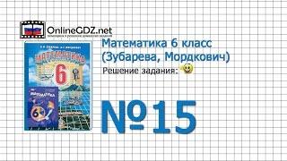 Задание № 15 - Математика 6 класс (Зубарева, Мордкович)