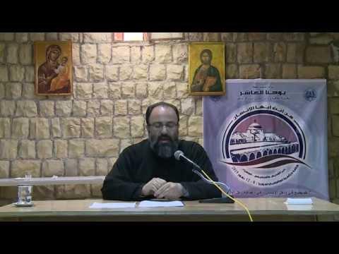 """محاضرة الأرشمندريت سلوان اونر  """"الروحانية الأرثوذكسية وحياة الإيمان"""""""
