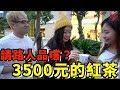 【最近紅什麼】超商紅茶!謊稱價值3500!路人反應驚人《街頭實測》