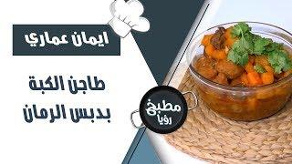 طاجن الكبة بدبس الرمان - ايمان عماري