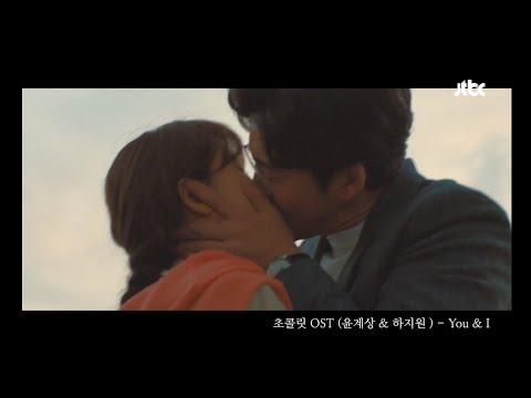 하지원 Ha Ji Won, 윤계상 Yoon Kye Sang - You & I 초콜릿 Chocolate OST