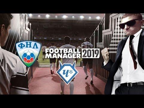Чертановская тактика. Football Manager 2019 (стрим) #2