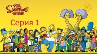 The Simpsons Game серия 1 (Шоколадный город и Бартман)