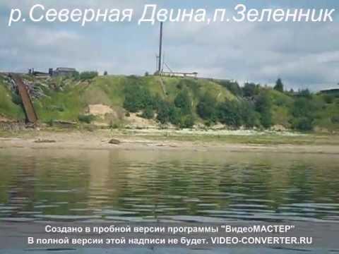 р.Северная Двина,п.Зеленник