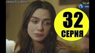 Черно-Белая любовь 32 серия на русском,турецкий сериал, дата выхода