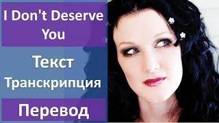 Plumb I Don T Deserve You текст перевод транскрипция