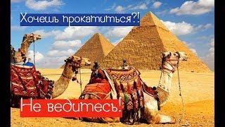 Как обманывают туристов в Египте | Хургада