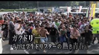 2011年4月9日(土)より池袋シネマ・ロサほか全国順次公開 雑誌「ドリフ...