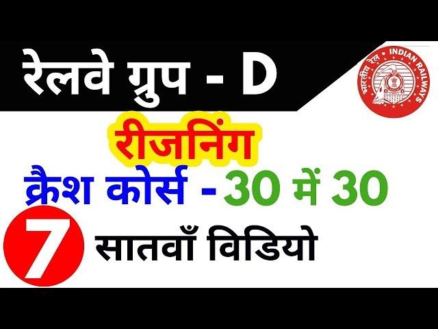 Reasoning - 7th video | Railway Group D ????? ????? | Reasoning short tricks for railway group d
