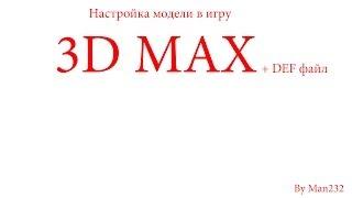 [Видео Урок]  Настройка модели в игру. Часть 2 [3D Max] [Men of War](Сегодня я вас научу настраивать модель в игру 2 часть Видео без звука, так как я со звуком буду сбиваться..., 2014-05-04T05:03:39.000Z)