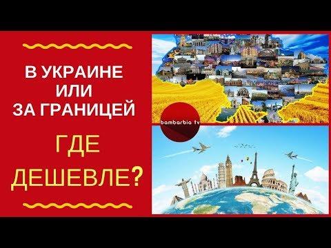 Где дешевле отдыхать - в Украине или за границей? Как посчитать?