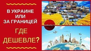 видео Безвизовые страны для россиян 2018: полный список