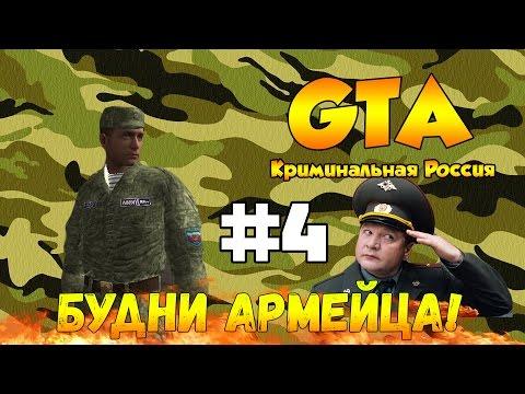 БУДНИ АРМЕЙЦА GTARP (CR-MP)#4