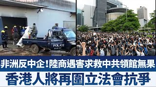 新聞LIVE直播【2020年5月26日】|新唐人亞太電視