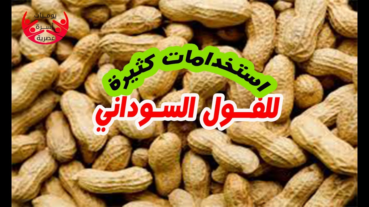 لو عندك فول سوداني تعالي أقولك تعملي به ايه حاجة حلوة بجد Youtube Peanut Food