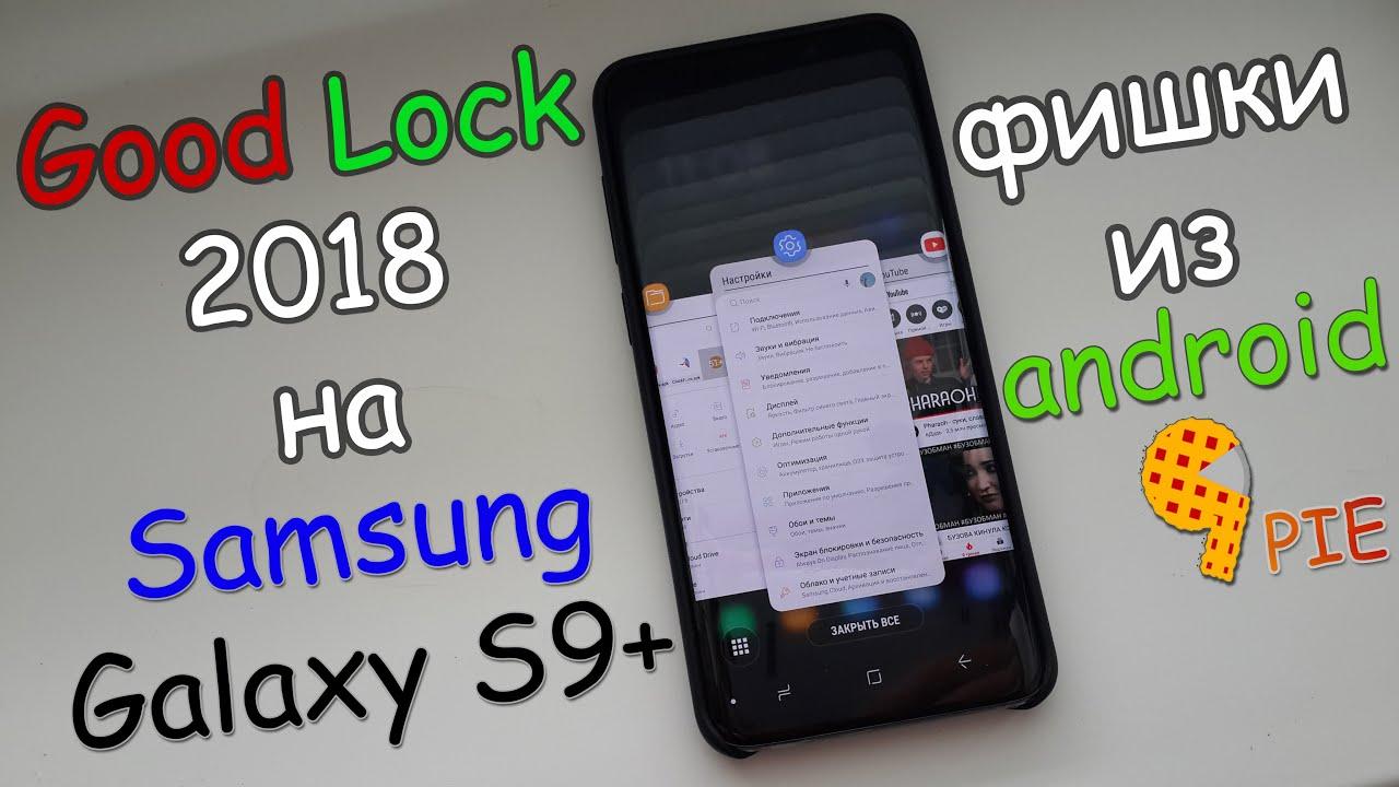 Galaxy s9+ Good Lock 2018 обзор - фишки из Android 9 0 Pie