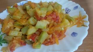 Кабачки жареные на сковороде с помидорами