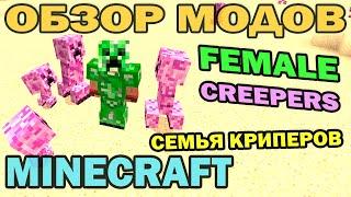 ч.209 - Самочка Крипера (Female Creepers) - Обзор мода для Minecraft