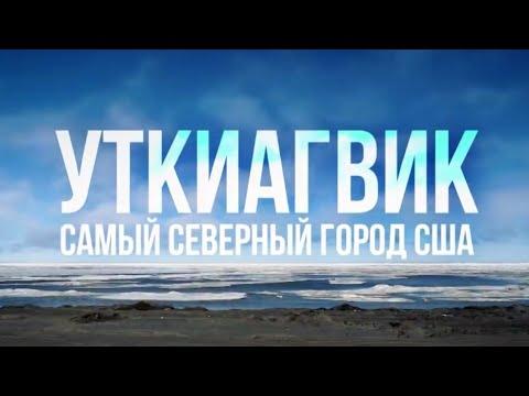 Уткиагвик. Аляска |