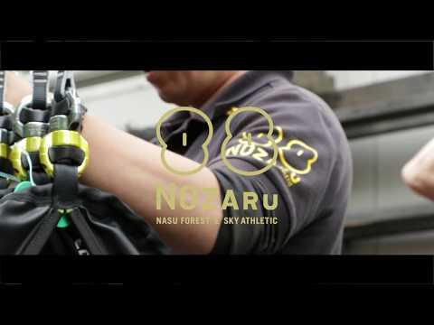 NOZARU予約申込み