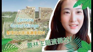 聖塔拉(盛泰瀾)幻影海灘度假村Centara Grand Mirage  泰國芭 ...