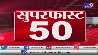 सुपरफास्ट 50 न्यूज | 15 January 2020 -TV9