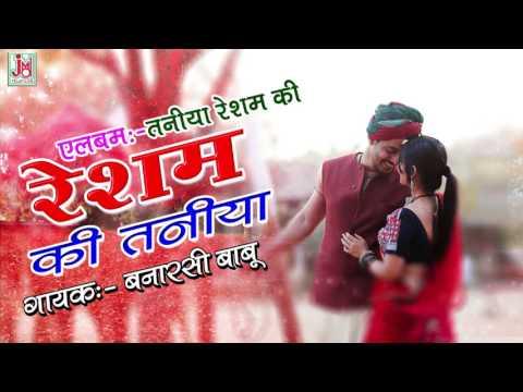 Rajastnai Song | Taniya Resham Ki | तानीया रेशम की | Banarasi Babu | JMD MUsic New 2017