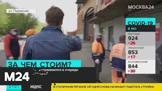 Почему москвичи выстраиваются в очереди во время самоизоляции? - Москва 24