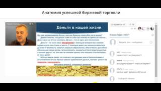 Сергей Ильясов. Анатомия успешной биржевой торговли