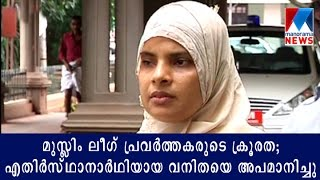 Muslim League workers mocked woman candidate defeated in civic polls | Manorama News