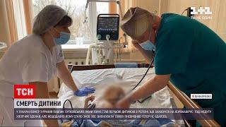 Новини України у Вінницькій області COVID 19 забрав життя 3 річного хлопчика