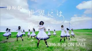 欅坂46 CM 2ndシングル「世界には愛しかない」 ・・・ 15s . 2016/08/10...