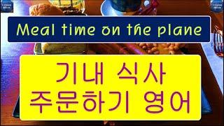 Lesson 7 기내식사 자신있게 오더하기 Travel English 여행영어 English:Korean