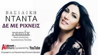 Vasiliki Ntanta ~ De Me Rixneis | Βασιλική Νταντά ~ Δε με ρίχνεις | Official Audio Release 2015
